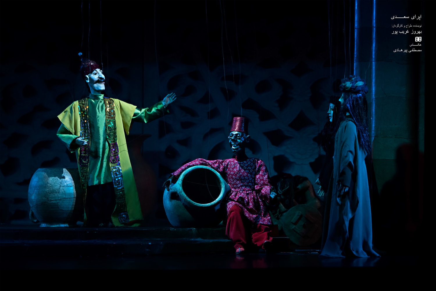 Non Muslim Perspective On The Revolution Of Imam Hussain: World Encyclopedia Of Puppetry Arts