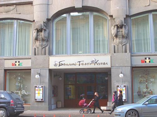 Main entrance of Bolshoi teatr kukol (Saint Petersburg, Russia, 2012). Collection: Bolshoi teatr kukol