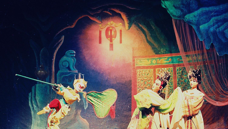 <em>Le Roi des singes et le ventilateur en feuilles de bananier</em> (孙悟空三调芭蕉扇, 1957) par Guangdongsheng Muou Jutuan (Haizhuqu, Guangzhou, province du Guangdong, République populaire de Chine), mise en scène : Lin Kun, scénographieet fabrication : Ma Boming, Ye Shouchun, marionnettistes : Sha Hanqiang, Huang Fuzhou, Cui Keqin, He Weichao. Marionnettes à tiges, hauteur : 70-100 cm. Photo réproduite avec l'aimable autorisation de Guangdongsheng Muou Jutuan
