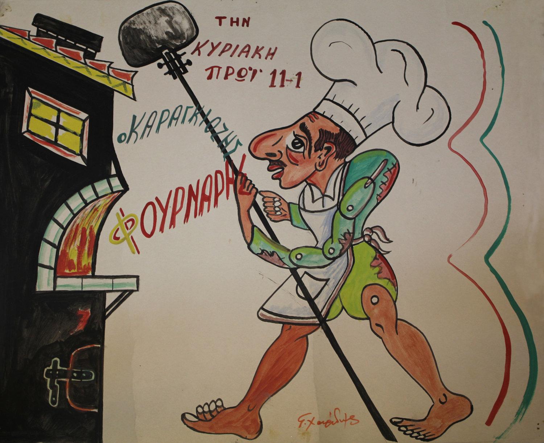 Cartel dibujado a mano por Haridimos de <em>Karagiozis el panadero</em>, hacia 1960. The Cook/Marks Collection, Northwest Puppet Center. Foto: Dmitri Carter