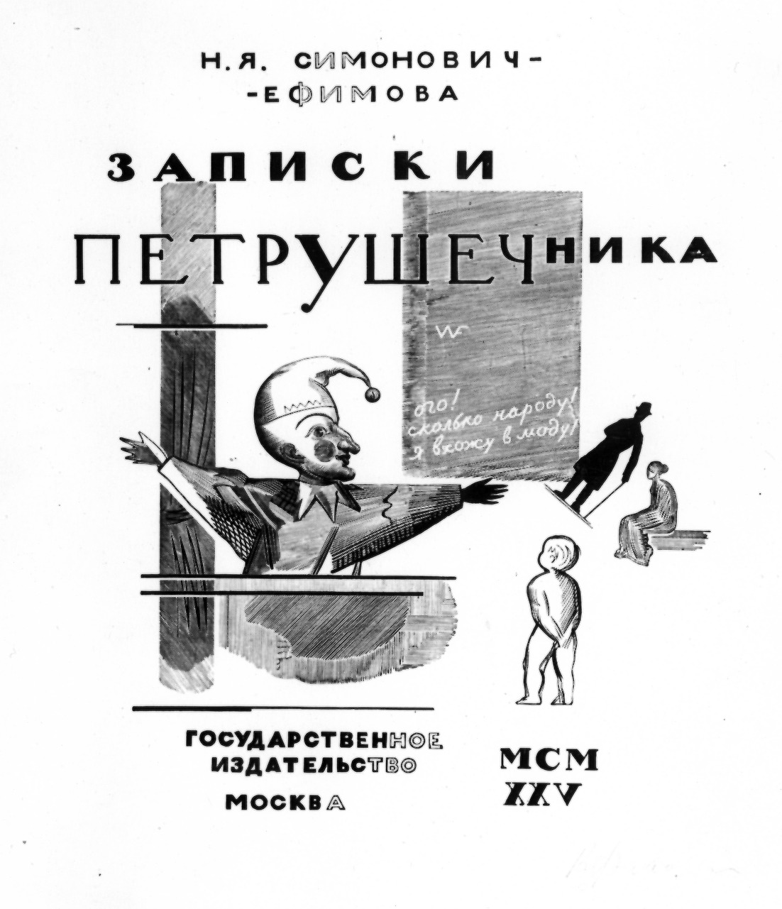 Couverture du livre de Nina Simonovitch-Efimova, <em>Zapiski petrushechnika</em> (Notes du marionnettiste de <em>Petrouchka</em>, Moscou, GIZ, 1925). Photo réproduite avec l'aimable autorisation de Collection : Gosudarstvenny akademichesky tsentralny teatr kukol imeni S. V. Obraztsova, Musée de la Marionnette (Moscou, Russie)