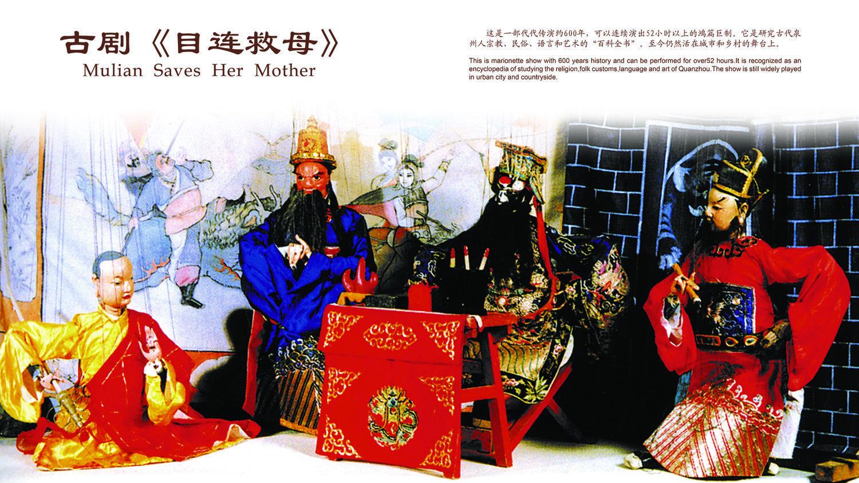 <em>Mulian sauve sa mère</em> (目连救母, un classique créé il y a environ 600 ans et filmé en 1994) par Quanzhoushi Muou Jutuan (Quanzhou, province du Fujian, République populaire de Chine), scénographieet fabrication : Lin Congpeng, Wang Yixiong et d'autres, marionnettistes : Zhuang Wentie (Mulian), Zhang Gong (Yama), Xia Rongfeng (Judge Cui), Chen Xuequn (Ye Jing) et d'autres. Marionnettes à fils. Photo réproduite avec l'aimable autorisation de Quanzhoushi Muou Jutuan